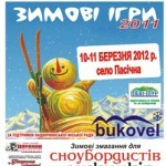 Надвірнянські зимові ігри 2012